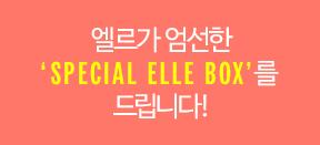 <엘르>와 함께하는 출석체크 6월 Start!